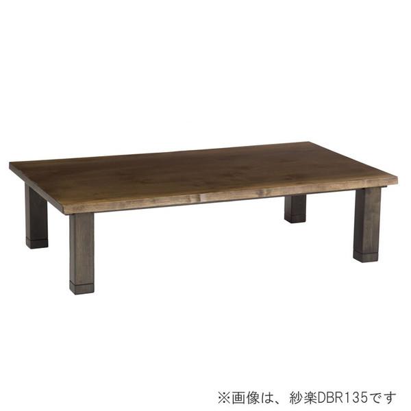 こたつ 135幅長方形 コタツテーブル 紗楽(シャラ)135 ダークブラウン色 天然杢オーク 国産品