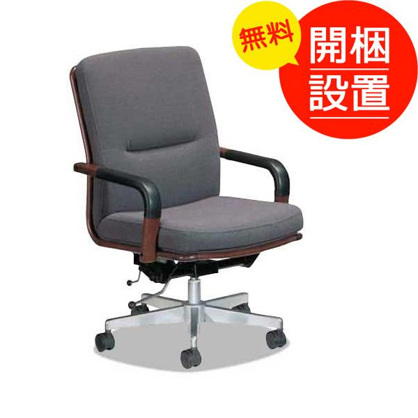 【搬入設置】布張りデスクチェアー ブルーグレー色 安心、信頼の国産品(日本製)