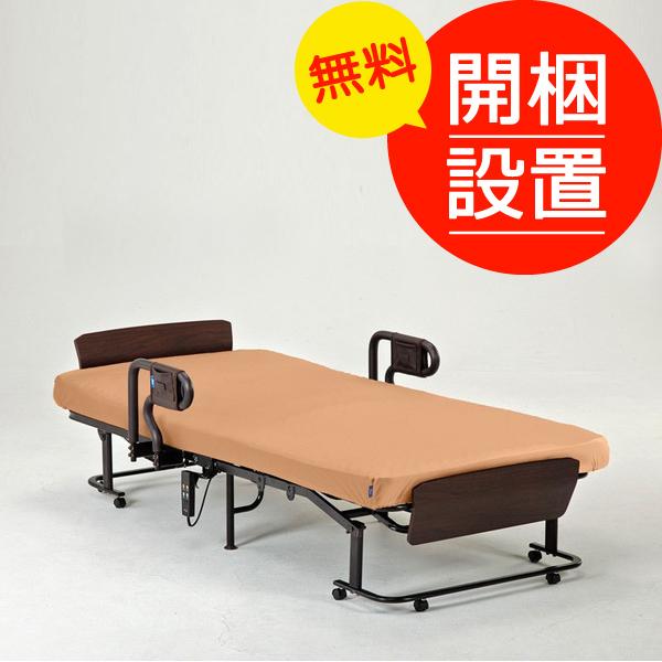 アテックス くつろぐベッド 収納式 AX-BE835 洗えるオレンジ色マットレスカバー付き シングル☆お部屋に搬入、組立、設置いたします(吊上げなどは除きます)