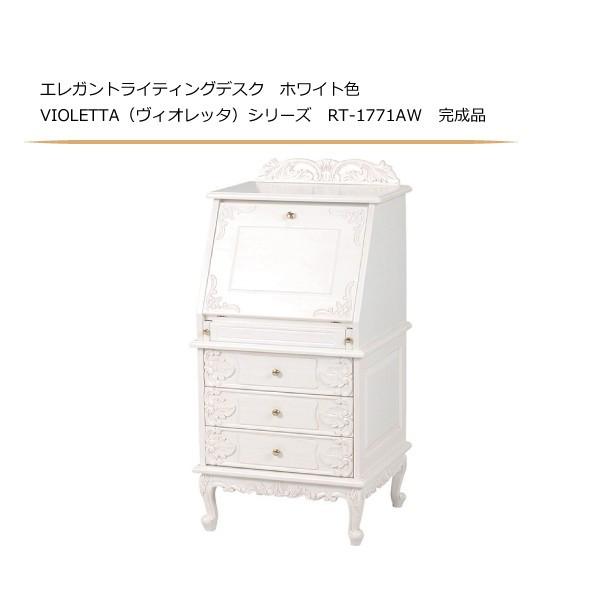 エレガントライティングデスク ホワイト色 VIOLETTA(ヴィオレッタ)シリーズ RT-1771AW 完成品