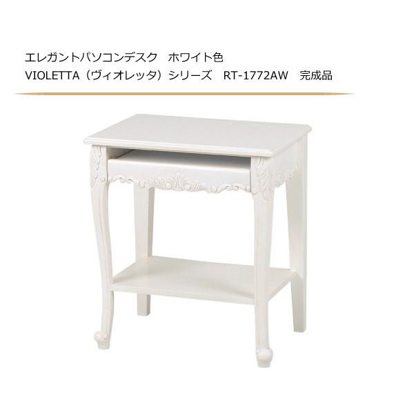 エレガントパソコンデスク ホワイト色 VIOLETTA(ヴィオレッタ)シリーズ RT-1772AW 完成品