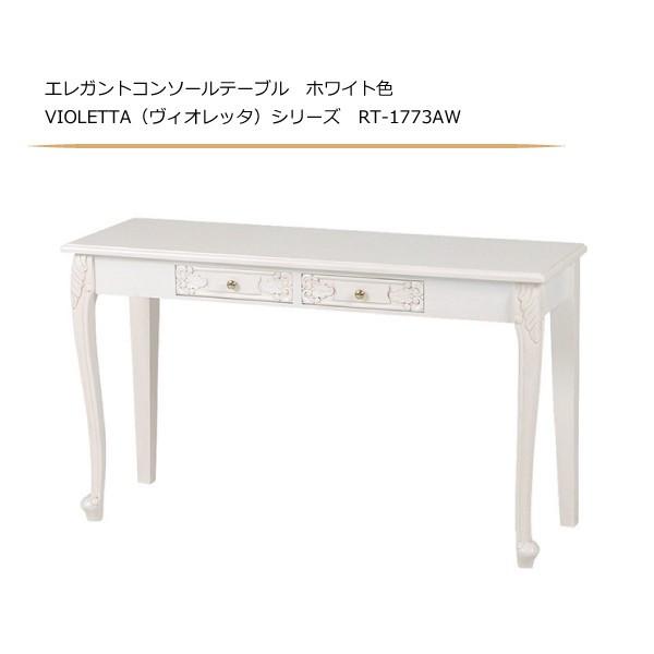 エレガントコンソールテーブル ホワイト色 VIOLETTA(ヴィオレッタ)シリーズ RT-1773AW