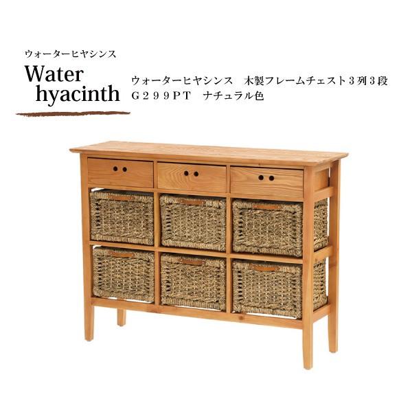 ウォーターヒヤシンス 木製フレームチェスト3列3段 G299PT ナチュラル色