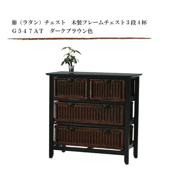 籐(ラタン)チェスト 木製フレームチェスト3段4杯 G547AT ダークブラウン色