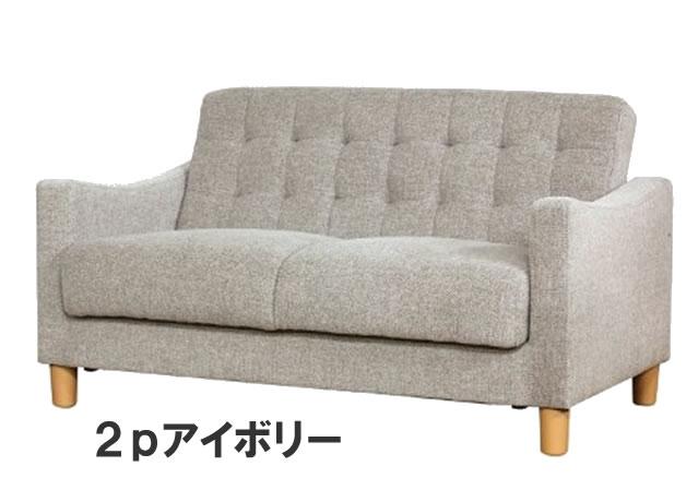 ソファー・ベッド 2人用ソファ(2Pソファ) アイボリー色 pony2