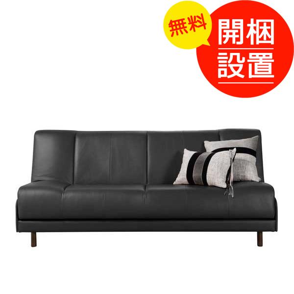 【搬入開梱設置】 本革張りソファベッド ルーカス ブラック色(黒色) フランスベッド社製