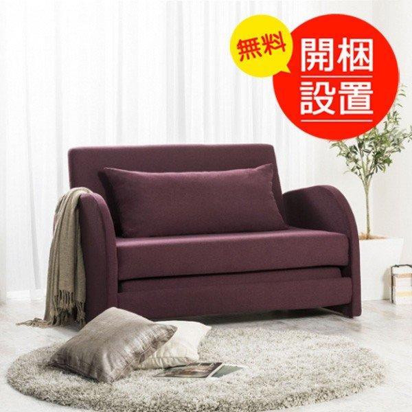 【搬入設置】布張りソファベッド SED-01 フランスベッド社製
