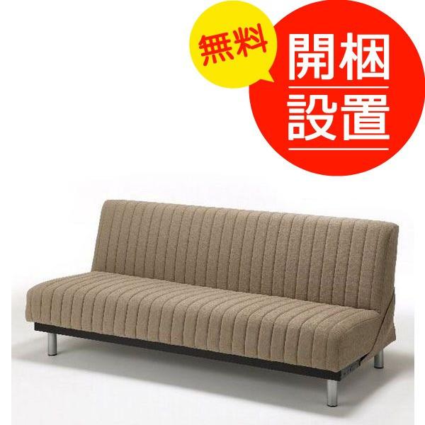 開梱設置 布張りソファベッド スイミーM2 ショートサイズ ベージュ色 フランスベッド社製