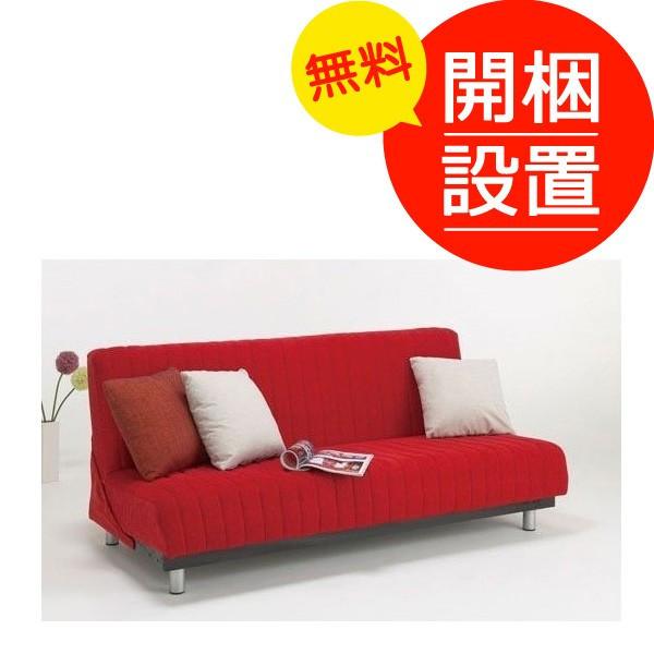 開梱設置 布張りソファベッド スイミーM2 レギュラーサイズ レッド色 フランスベッド社製