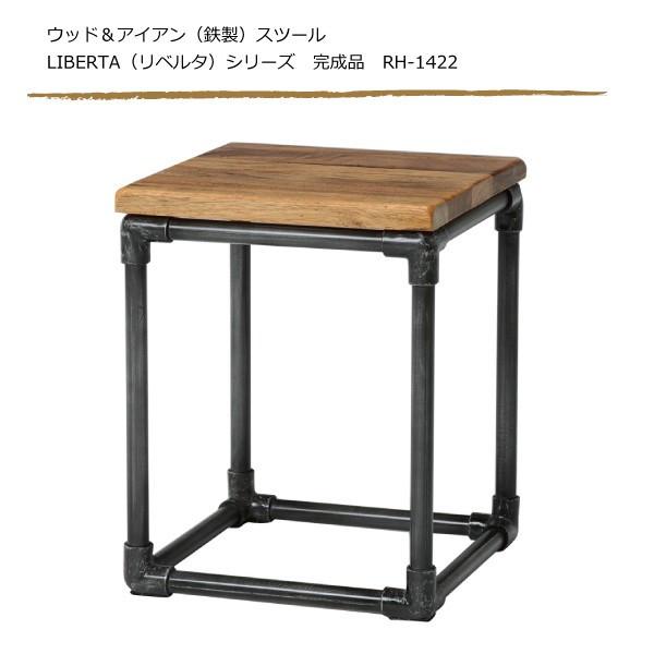 ウッド&アイアン(鉄製)スツール LIBERTA(リベルタ)シリーズ 完成品 RH-1422