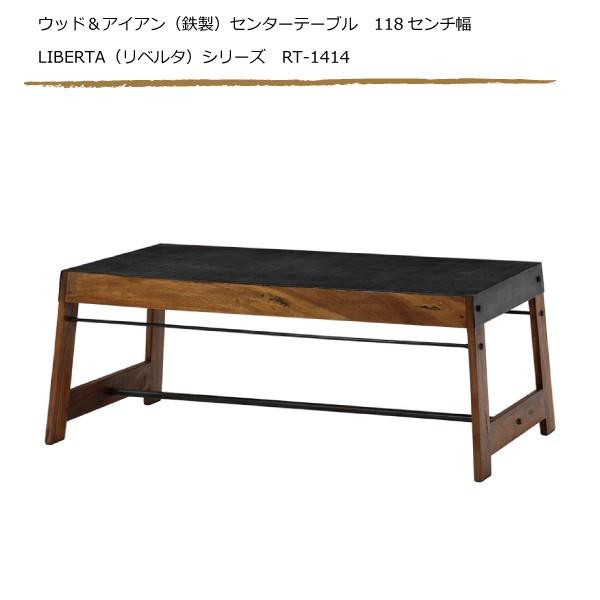 ウッド&アイアン(鉄製)センターテーブル 118センチ幅 LIBERTA(リベルタ)シリーズ RT-1414