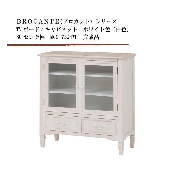 TVボード/キャビネット ホワイト色(白色) 80センチ幅 BROCANTE(ブロカント)シリーズ MCC-7324WH 完成品