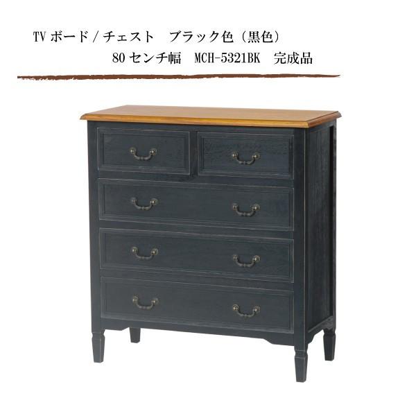 TVボード/チェスト ブラック色(黒色) 80センチ幅 MCH-5321BK 完成品