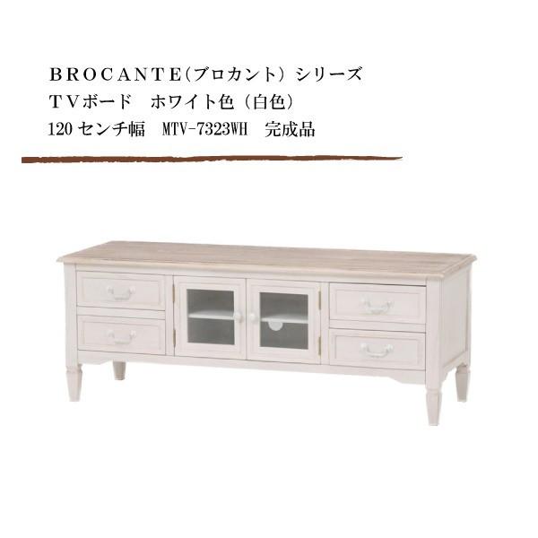 TVボード ホワイト色(白色) 120センチ幅 BROCANTE(ブロカント)シリーズ MTV-7323WH 完成品