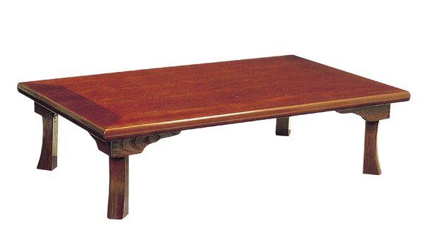 和風折れ脚座卓テーブル 150巾長方形 AYABE(あやべ) 天然杢栓(せん)