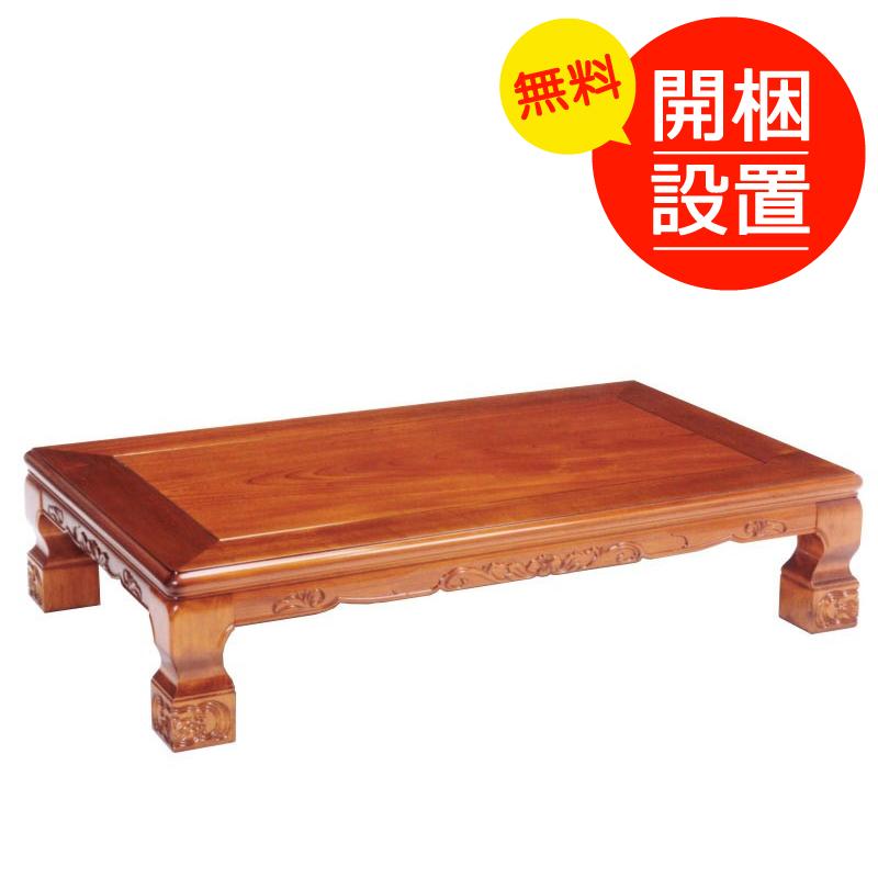 ローテーブル 座卓 座敷机 純和風国産座卓150 欅(けやき)スライサー柄化粧合板 鏡面仕上げ