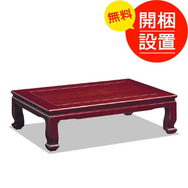 【搬入設置】 カリモク 花梨和風座卓テーブル 座敷机 新濃色 長方形 幅135センチ BE4530KM 日本製