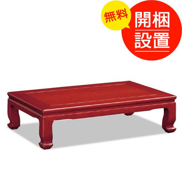 搬入設置 カリモク 花梨和風座卓テーブル 座敷机 紫檀色 長方形 幅135センチ BE4530KS 日本製
