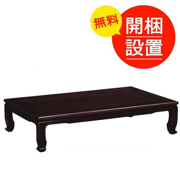 花梨座卓テーブル カリモク 本漆塗新濃色 長方形 幅135センチ BE4700KG 日本製