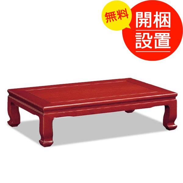 【搬入設置】 カリモク 花梨和風座卓テーブル 座敷机 紫檀色 長方形 幅150センチ BE5030KS 日本製