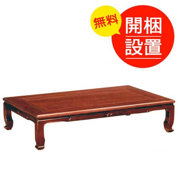 花梨座卓テーブル カリモク 本漆塗紫檀色 矢弦彫り有 長方形 幅150センチ BE5210KH 日本製