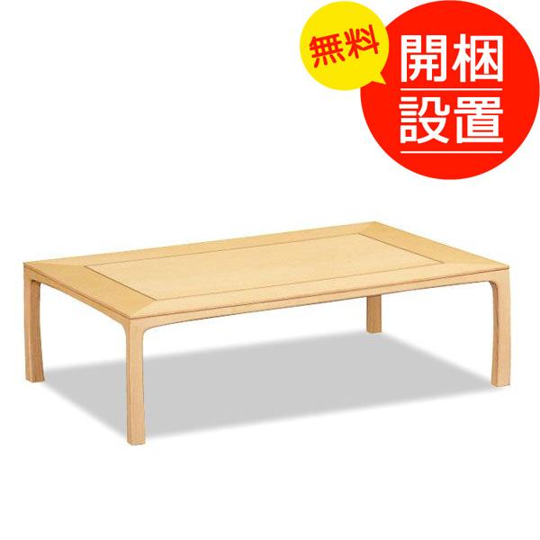 【搬入設置】 カリモク モダン座卓 ストローナチュラル色 長方形 幅135センチ BT4750HS 日本製