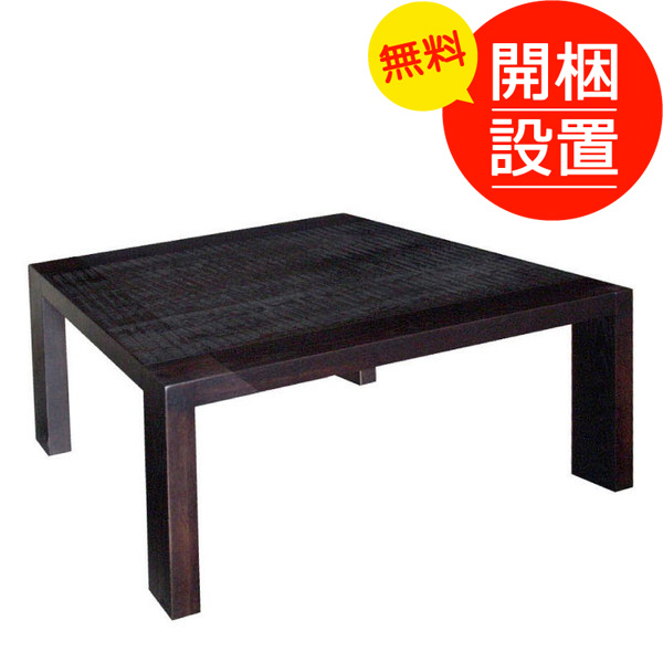 搬入設置 ローテーブル 和風座卓 ちゃぶ台 座敷机 国産座卓80 松材 鋸目仕上げ