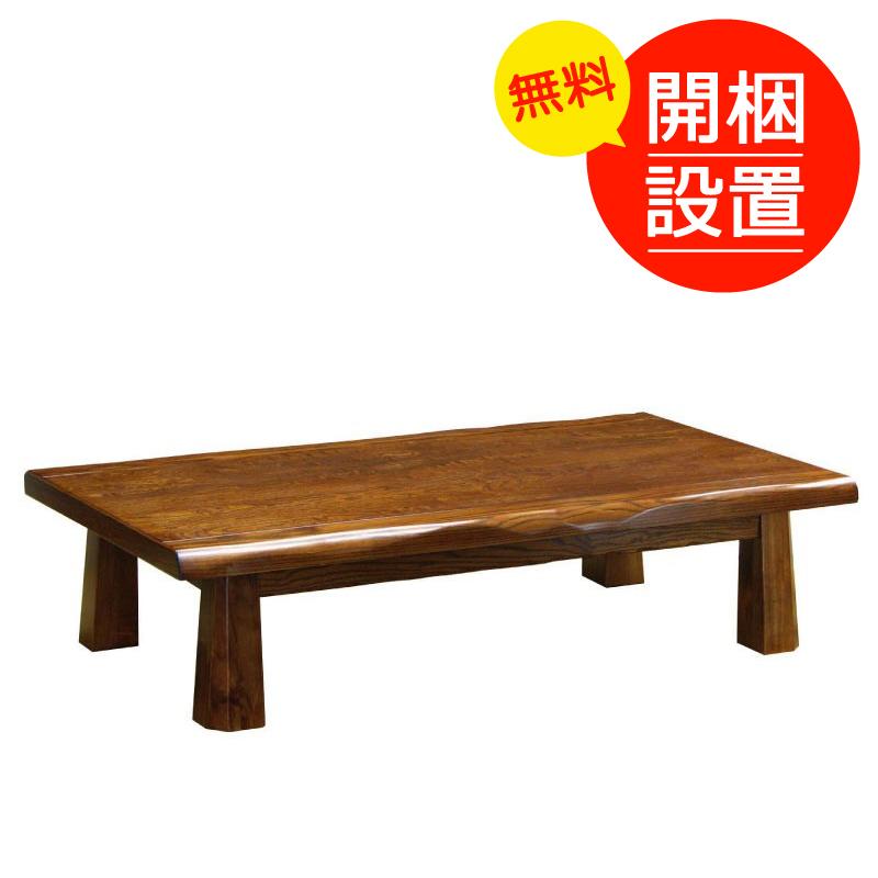 【搬入設置】 ローテーブル ちゃぶ台 座卓 座敷机 新和風 国産座卓135 栓(せん)玉杢材