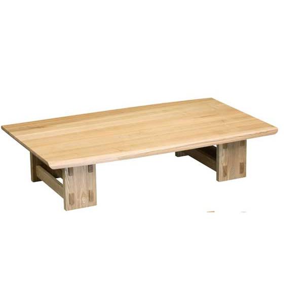 新和風モダン座卓テーブル ちゃぶ台 天然木無垢材 150センチ巾