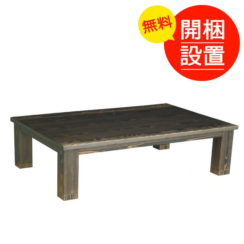 搬入設置 ローテーブル ちゃぶ台 座卓 座敷机 新和風 国産座卓150 杉材 うづくり仕上げ