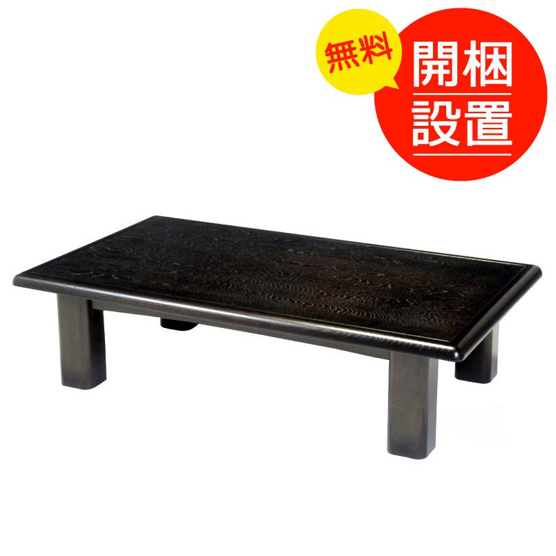 【搬入設置】 ローテーブル ちゃぶ台 座卓 座敷机 新和風 国産座卓135 栓(せん)材
