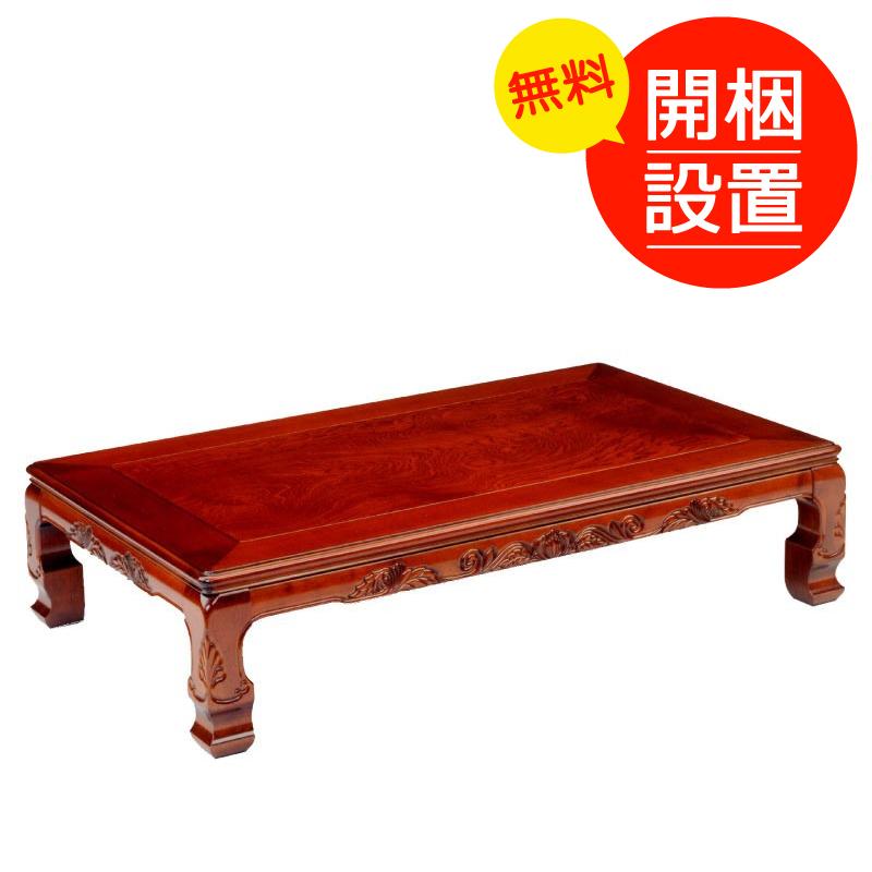 【搬入設置】 ローテーブル 座卓 座敷机 ちゃぶ台 純和風国産座卓120 栓(せん)材