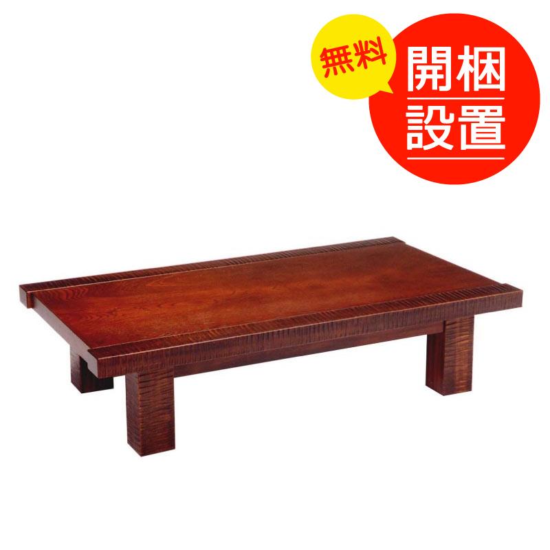 搬入設置 ローテーブル ちゃぶ台 座卓 座敷机 国産座卓120 欅(けやき)材 ノミ目仕上げ