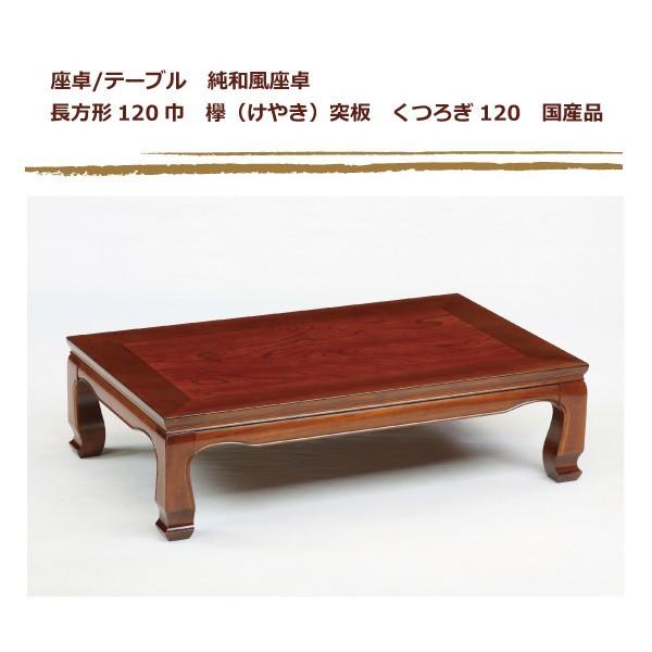 純和風座卓テーブル ちゃぶ台 座敷机 長方形120×90 欅(けやき)突板 くつろぎ120 国産品