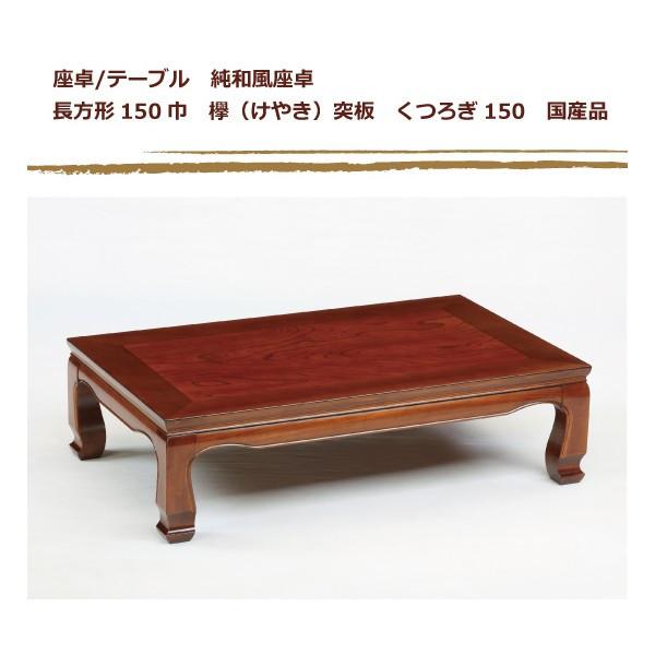 純和風座卓テーブル ちゃぶ台 座敷机 長方形150巾 欅(けやき)突板 くつろぎ150 国産品