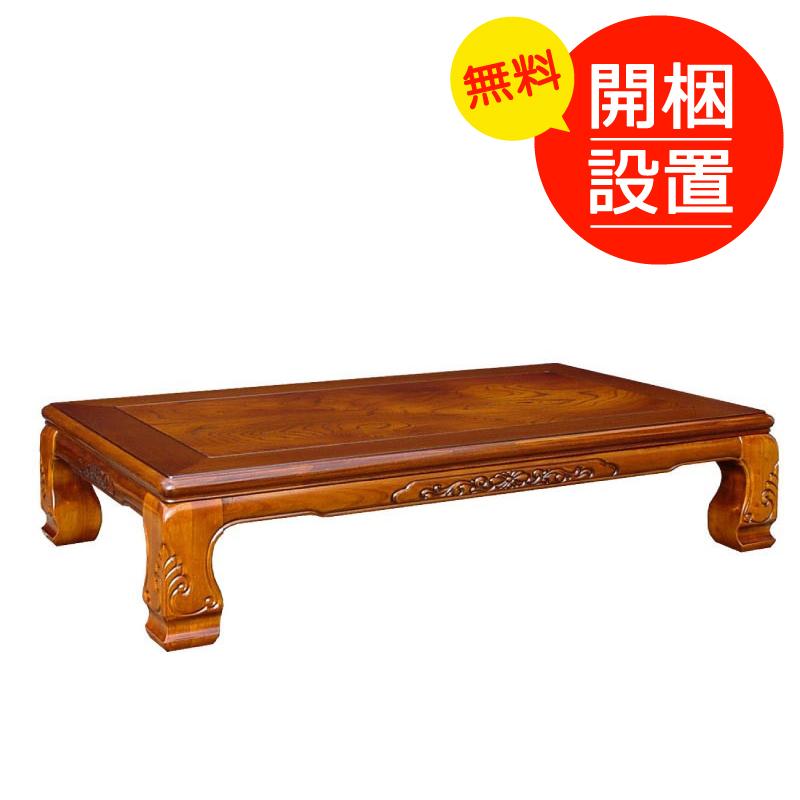 搬入設置 ローテーブル 座卓 座敷机 純和風国産座卓150 欅(けやき)材 日本製