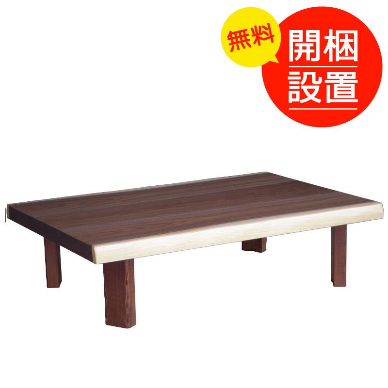 ローテーブル 座卓 座敷机 国産座卓150 ウォールナット皮付 折れ脚 日本製