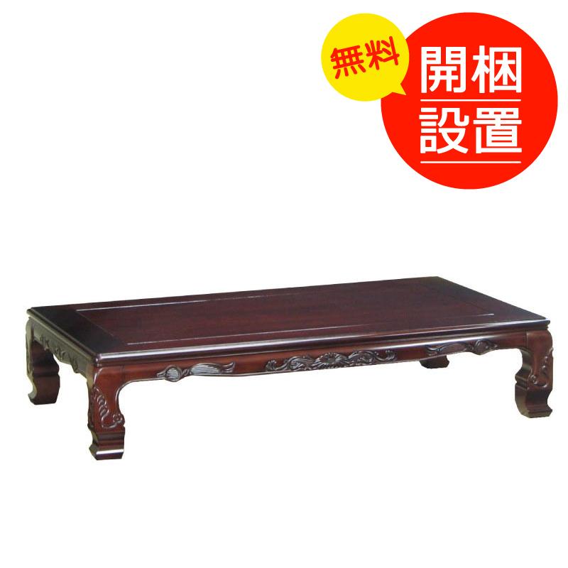 搬入設置 ローテーブル 座卓 座敷机 純和風国産座卓150 ブビンガー紫檀(したん)材 日本製