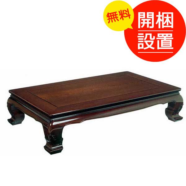 天然杢鉄刀木(タガヤサン)高級座卓テーブル 座敷机 ちゃぶ台 ローテーブル 180センチ巾
