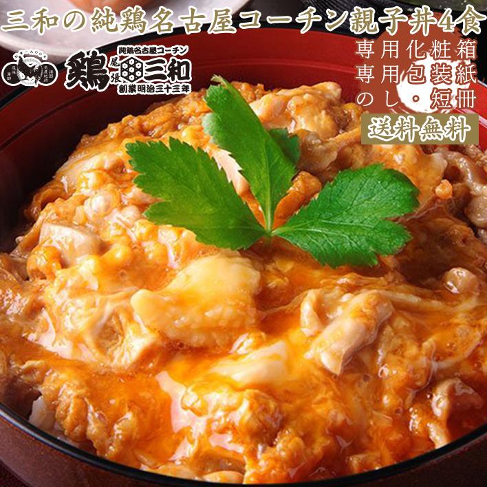鶏三和の純鶏名古屋コーチン親子丼 4食詰合せ 創業明治33年さんわ 鶏三和 地鶏 鶏肉 贈答 中元 歳暮 ギフトセット