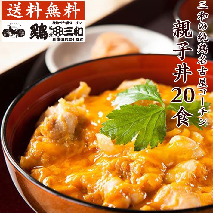 送料無料 お得な大容量 三和の純鶏名古屋コーチン親子丼20食セット 創業明治33年さんわ 鶏三和 地鶏 鶏肉