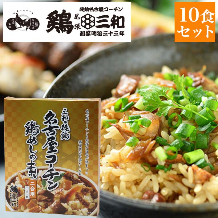 名古屋コーチンを使用した上品な鶏飯が簡単にできます 送料無料 三和の純鶏名古屋コーチン とりめしの素 10食セット創業明治33年さんわ 人気海外一番 鶏三和 まぜご飯 地鶏 常温 鶏肉 炊き込みご飯 18%OFF