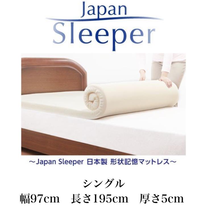 ジャパンスリーパー 日本製 形状記憶 低反発 マットレス 寝具 Japan 送料無料 驚きの価格が実現 Sleeper シングル 収納 フィット メーカー在庫限り品