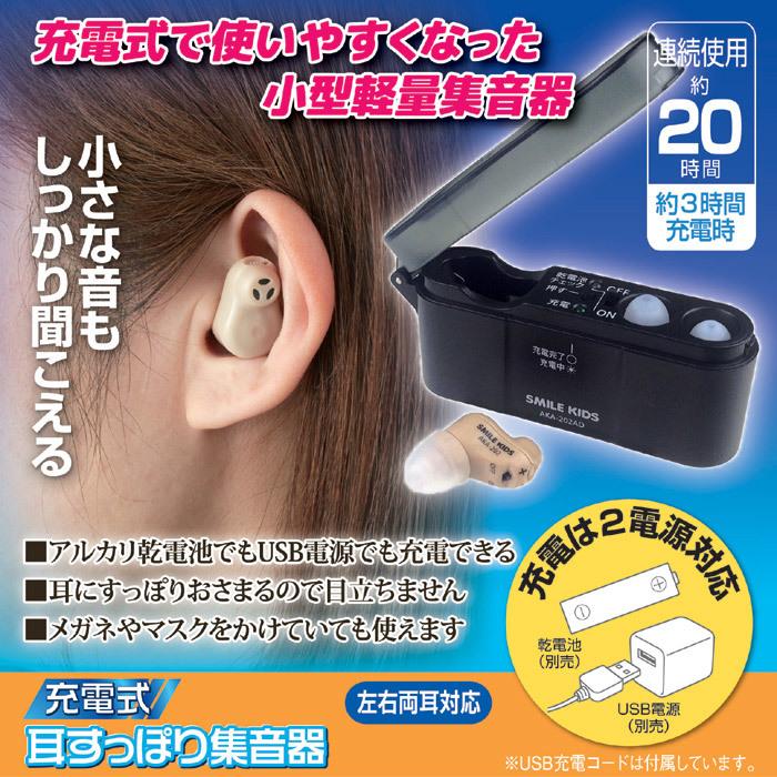 連続使用約20時間!充電式で使いやすくなった小型軽量集音器 【送料無料】 充電式 耳すっぽり集音器 AKA-202 乾電池 USB電源 左右両耳兼用 補聴器 きこえ 音声拡大 イヤホン 簡単 持ち歩き 携帯
