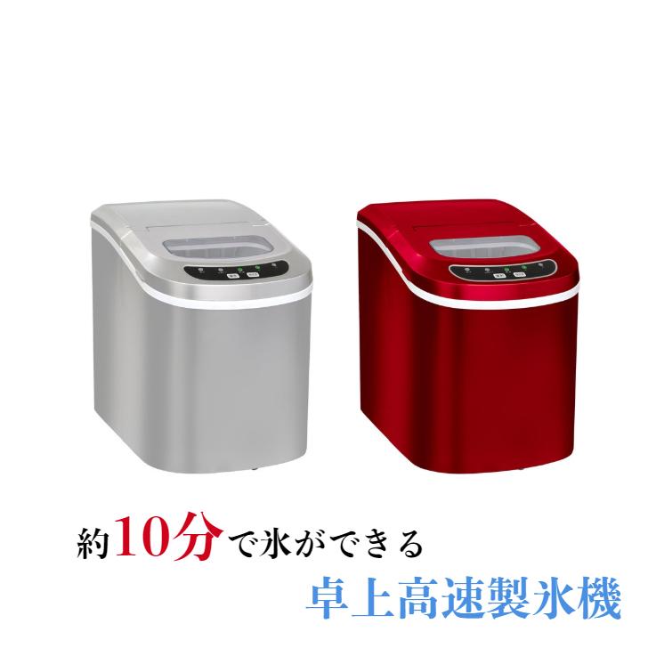 約10分で氷ができる 高速 オンラインショッピング 製氷機 小型 卓上 ついに入荷 急速 冷凍 アウトドア 氷 家庭用 バーベキュー パーティー コンパクト