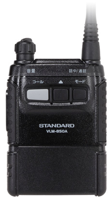 ディスカウント 単信通信 最安値挑戦 同時通話など様々な使い方ができる 水没保護や耐衝撃性を追求したプロ仕様 ハンズフリーで作業を効率的に 《VLM-850A》 スタンダード 超コンパクトで防水構造 同時通話で免許不要の軽量小型トランシーバー 特定小電力無線機