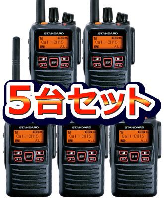 《VXD20×5》【ロングアンテナプレゼント中!】【送料無料】5Wトランシーバー5台セット(スタンダード/業務用簡易無線機)(VXD-20)