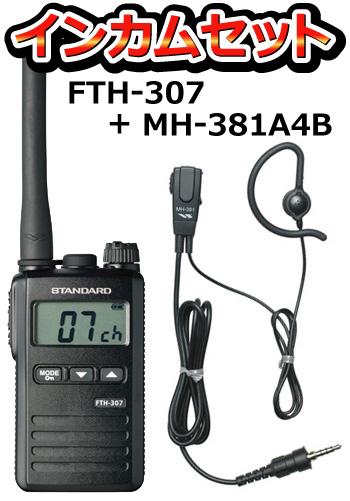 《FTH-307+MH-381A4B》【送料無料】イヤホンマイク付きのインカムセット!(スタンダード/特定小電力トランシーバー)免許不要の超小型軽量・特定小電力無線機(FTH307)