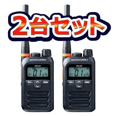 《FTH-314×2》無線機(スタンダード/特定小電力トランシーバー)免許不要の超小型軽量・特定小電力無線機を2台セットで販売!(FTH314)