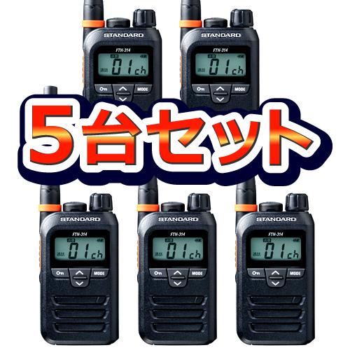 【送料無料】《FTH-314×5》無線機(スタンダード/特定小電力トランシーバー)免許不要の超小型軽量・特定小電力無線機を5台セットで販売!(FTH314)